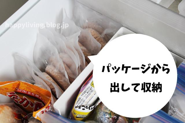 常備食材 コープふっくらジューシー生ハンバーグ 冷凍庫収納 (14)