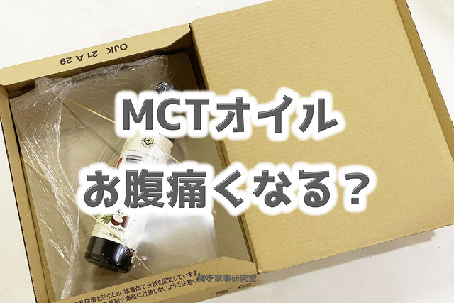 MCTオイル2