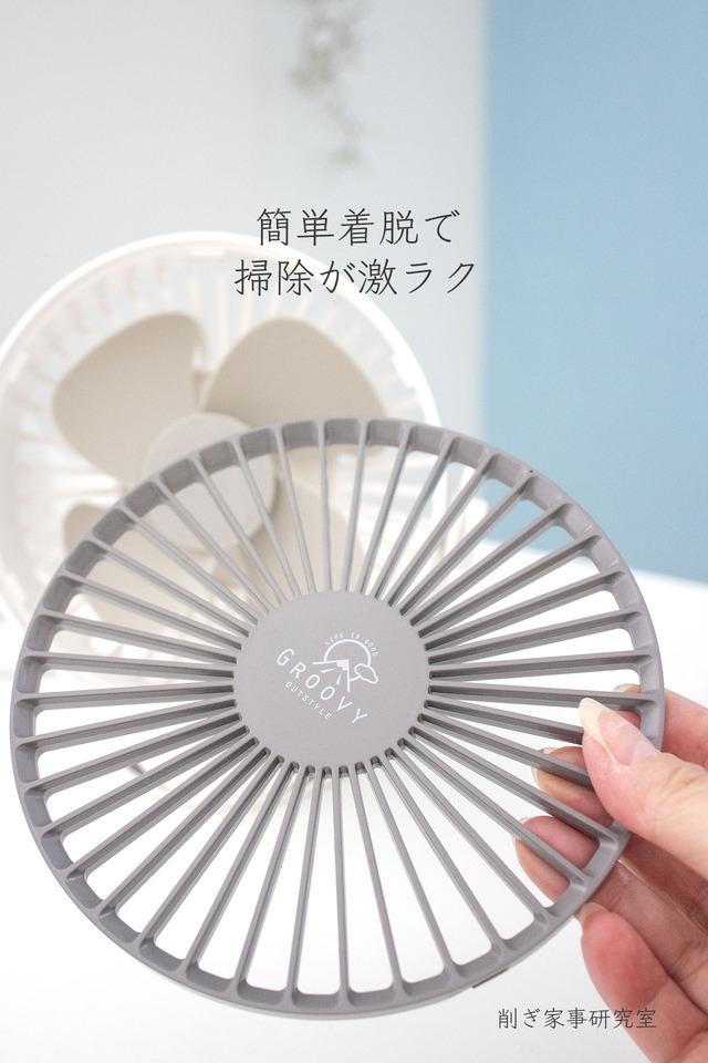 扇風機 掃除5