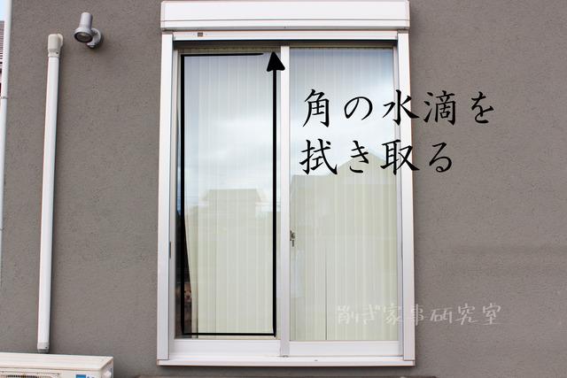 窓掃除 やり方 簡単 (10)