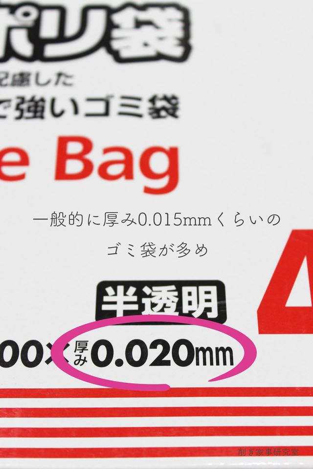 おすすめゴミ袋3