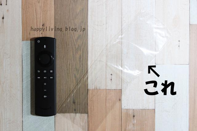 fire TV スティック リモコン用ラップフィルム サイズ 汚れ防止 (1)