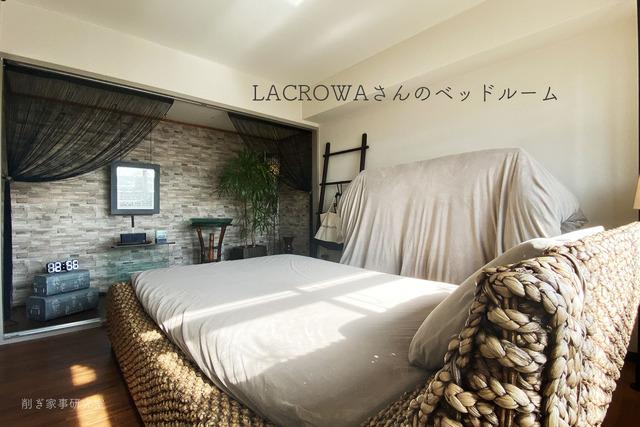 LACROWAパーソナルカラー4