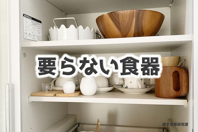 食器棚 収納7