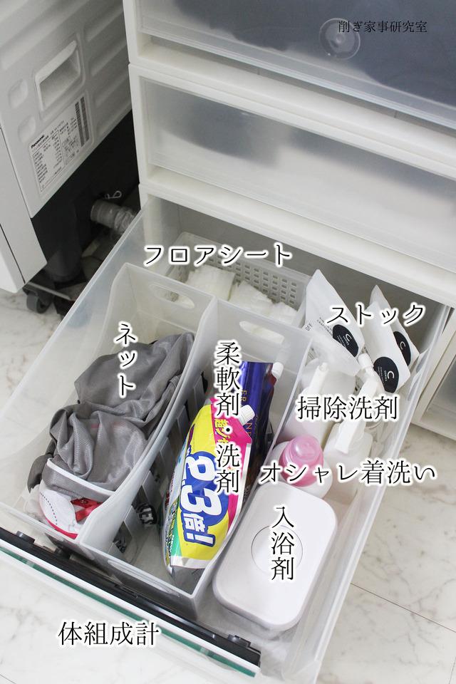 洗剤詰め替え6