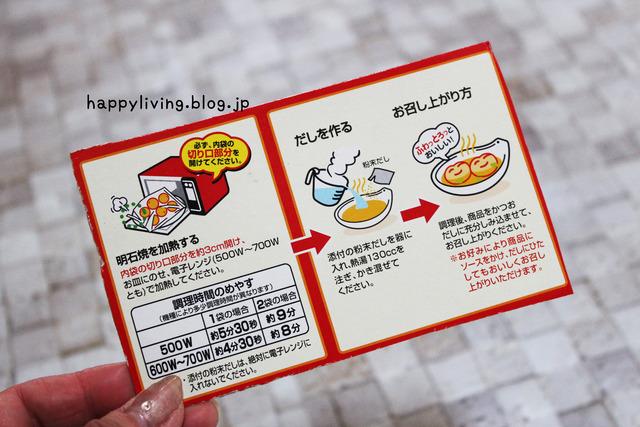 コストコ 明石焼き 冷凍庫収納 片付けのコツ (7)