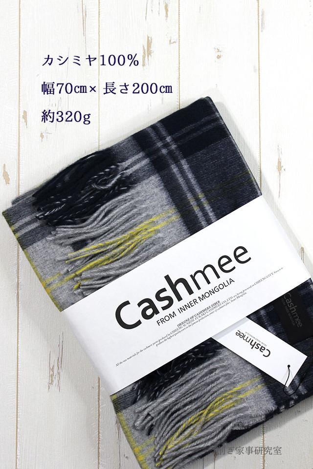 Cashmee ストール チェック柄 大判 カシミヤ (1)