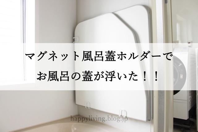 山崎実業 tower マグネット風呂ふたホルダー 浮かせる収納 (5)