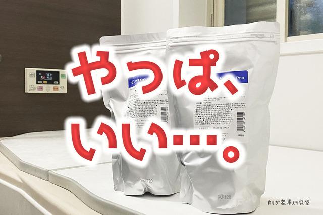 コスメソーダプロ1