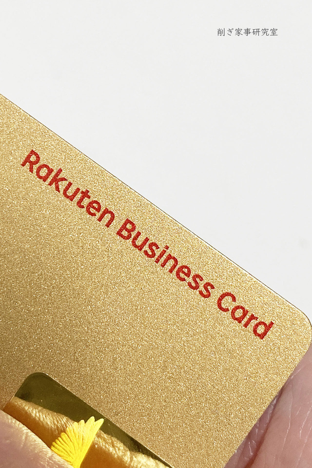 楽天カード 2枚目5