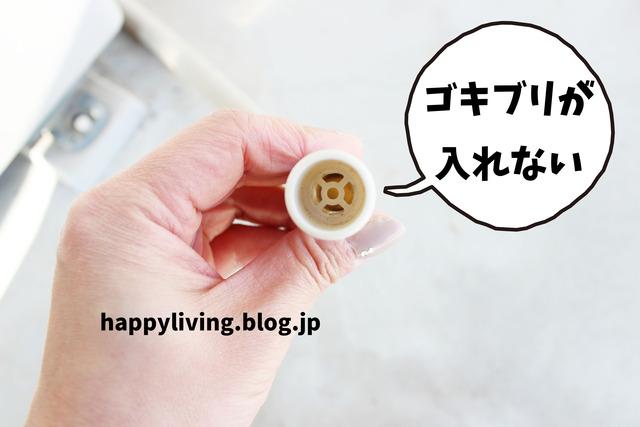 虫よけカバー DIY  maiikkoo 玄関 室外機 (4)