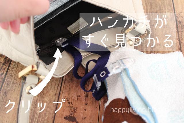 ハンカチ 鍵 Suica Pasumo バッグの中 整理整頓 (5)