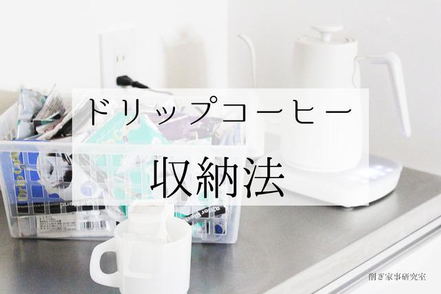 キッチン収納6