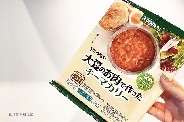 大豆のお肉1