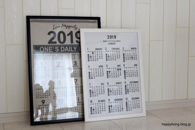 セリア 年間カレンダー フレーム 子供部屋 シンプル (5)