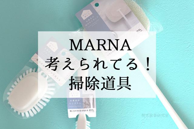 MARNA お風呂 掃除道具 ブラシ スポンジ (2)