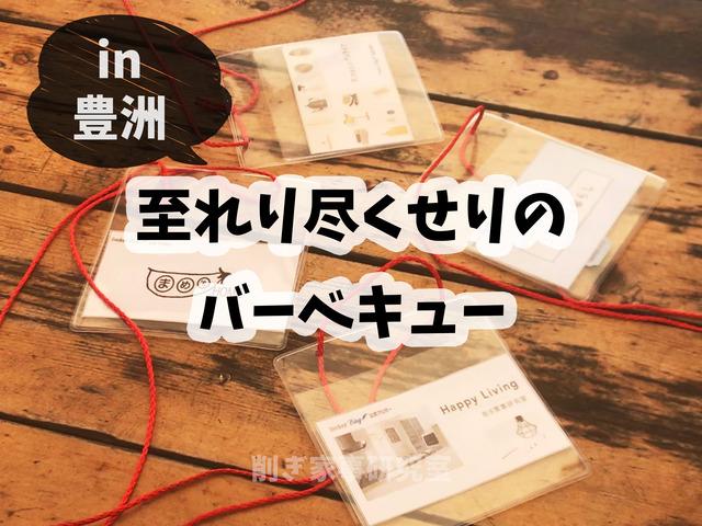 たかシェフ 豊洲 ワイルドマジック バーベキュー ライブドア (5)