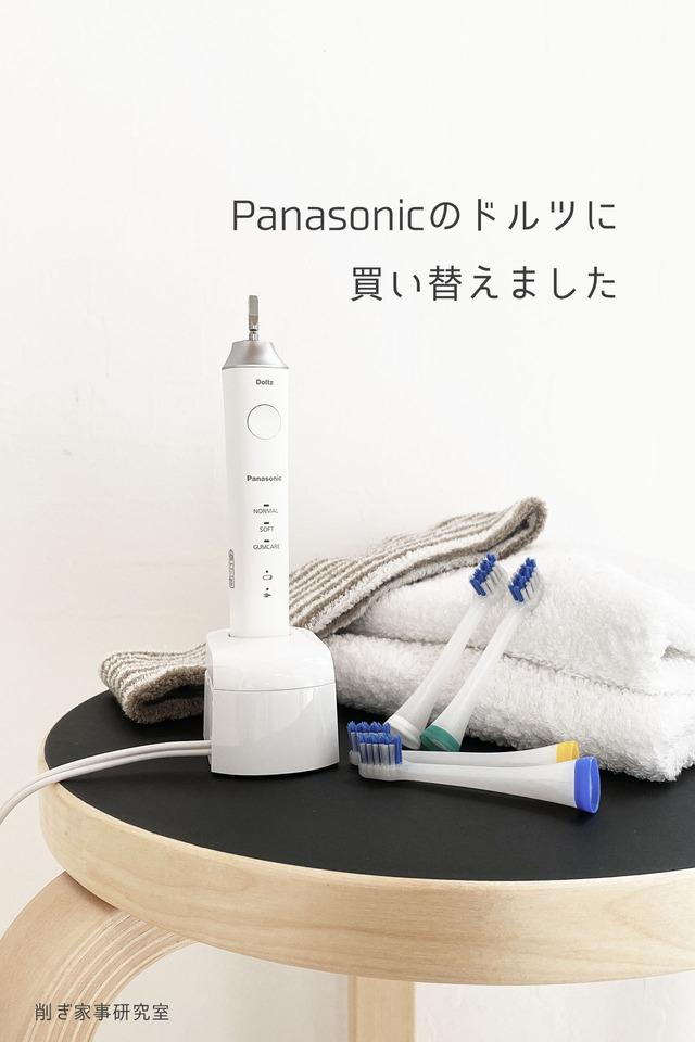 電動歯ブラシ ドルツ5