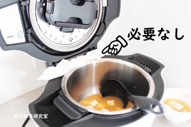 ホットクック おいしい 便利 削ぎ家事 調理家電 (7)