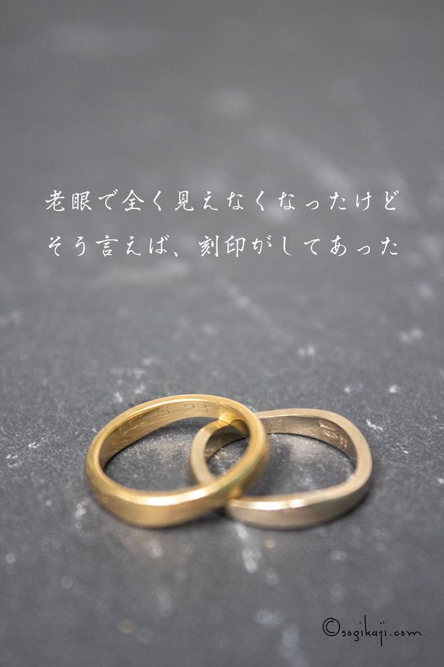 指輪サイズ直し2