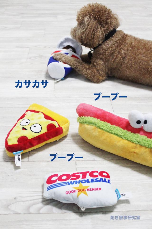 コストコ 犬 おもちゃ6