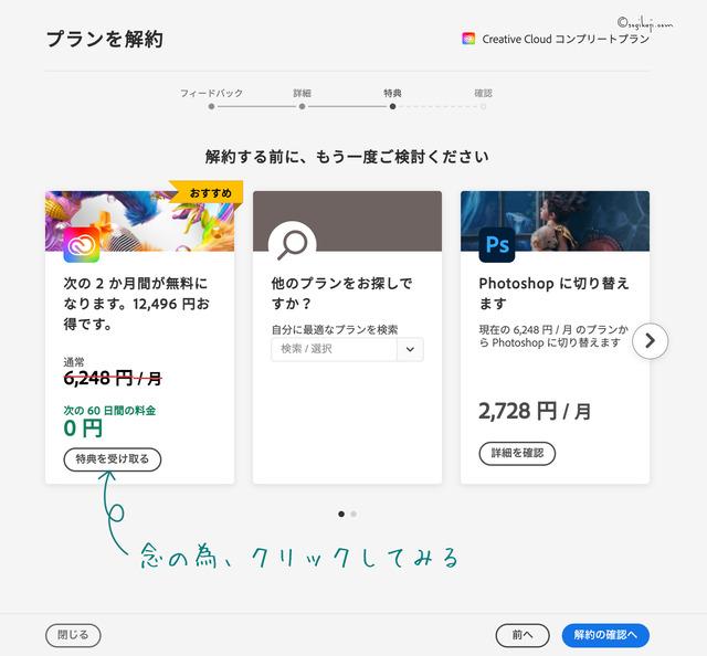 Adobe-安く2
