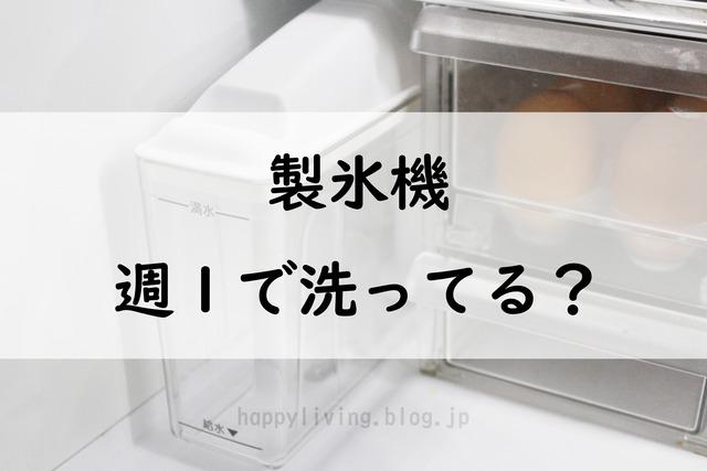 製氷機 掃除 面倒 カビ 製氷皿 冷凍庫 菌 (4)