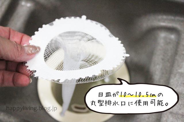 お風呂 排水口 掃除ラク ネット 髪の毛 ダイソー (3)