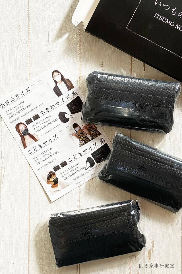 小さめ不織布マスク黒3