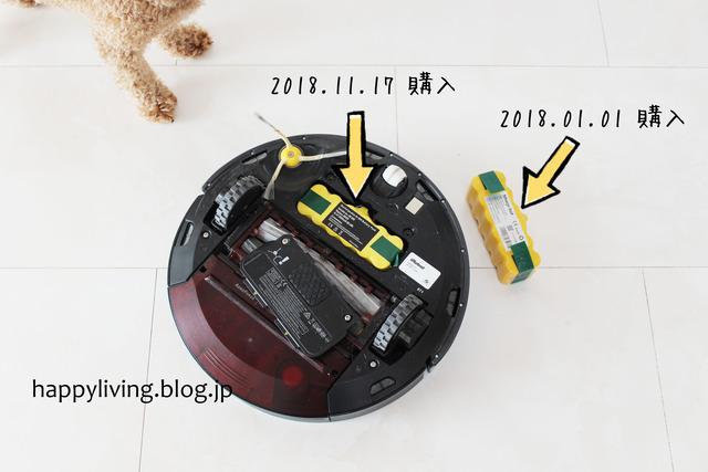 ルンバ 互換バッテリー 安い 交換頻度 (4)