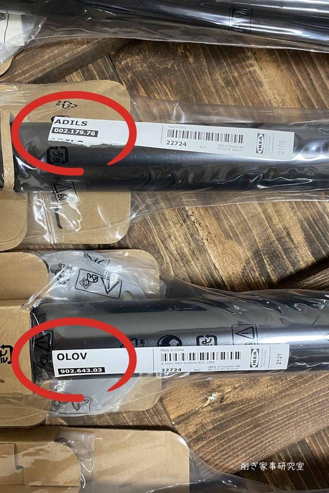 IKEA 伸縮テーブル脚2