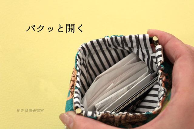 キャッシュレス カードレス 三つ折り財布 コンパクト (1)