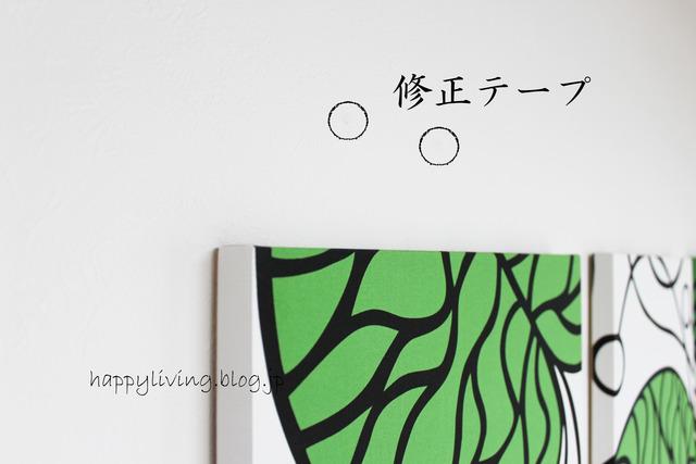 画鋲 ガビョウ 穴 補正 壁 修正テープ (1)