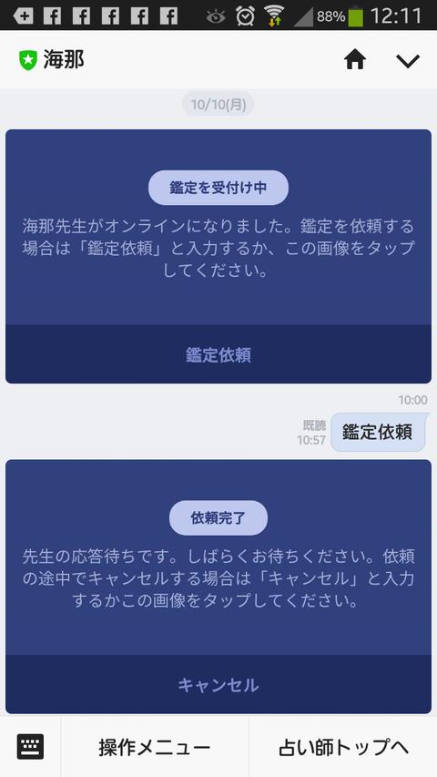 Screenshot_2016-10-10-12-11-23