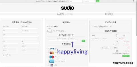sudio ディスカウントコード