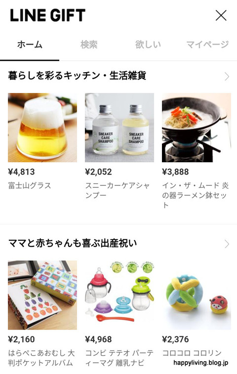 LINE GIFT (2)
