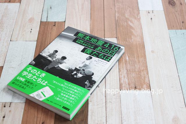 熊本地震4.16 あの日僕たちは LINEでつないだ避難所運営の記録