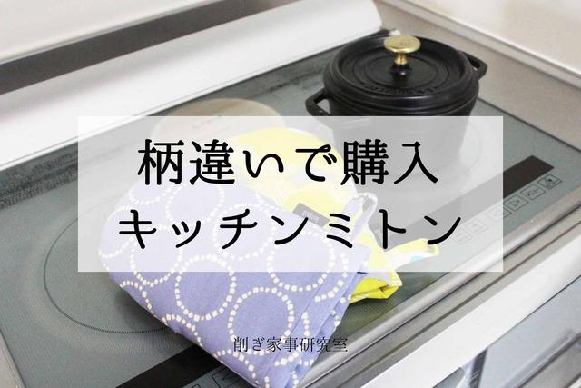 ミトン 鍋つかみ 北欧インテリア 小さめ (1)