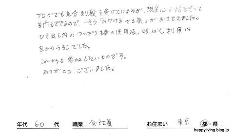 整理収納セミナー 感想 (1)
