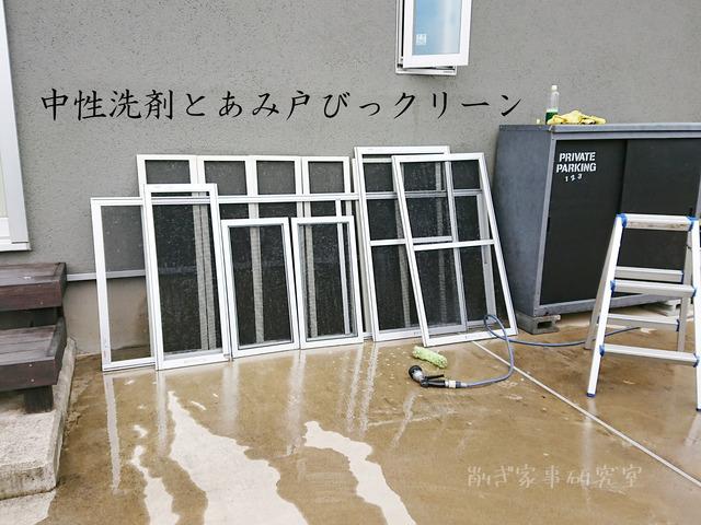 窓掃除 やり方 簡単 (1)