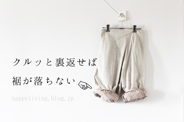 トイレで便利 ワイドパンツの裾が汚れない ペチコート (5)