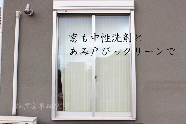 窓掃除 やり方 簡単 (13)