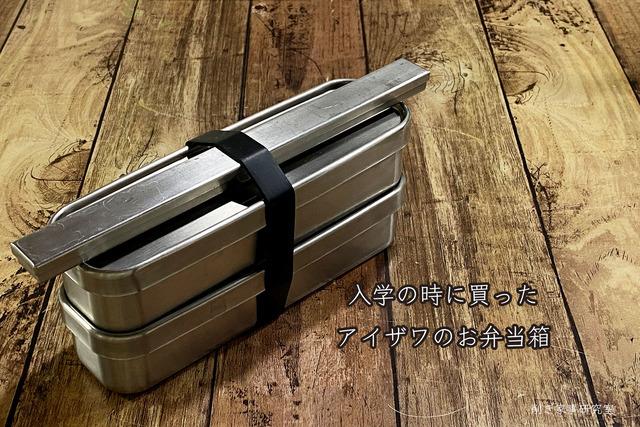 アイザワ弁当箱6