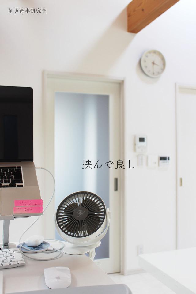 充電式扇風機2
