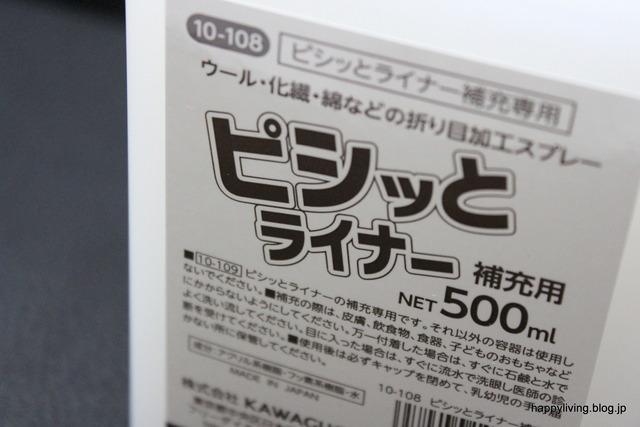 ピシッとライナー プリーツスカート アイロン 折り目 (2)