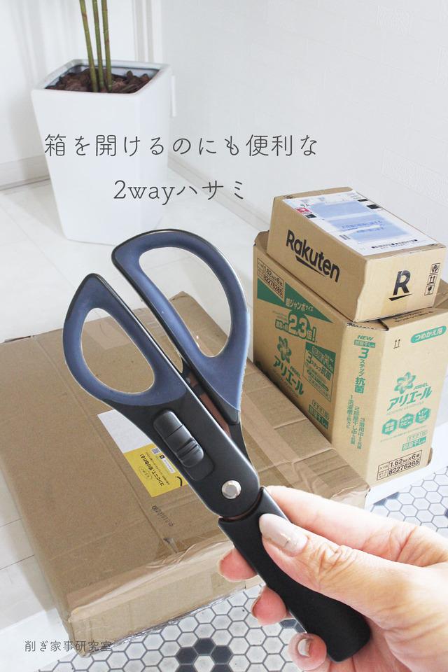 ハコアケ コクヨ ハサミ9