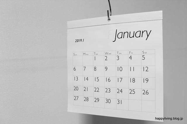 セリア 年間カレンダー フレーム 子供部屋 シンプル (10)