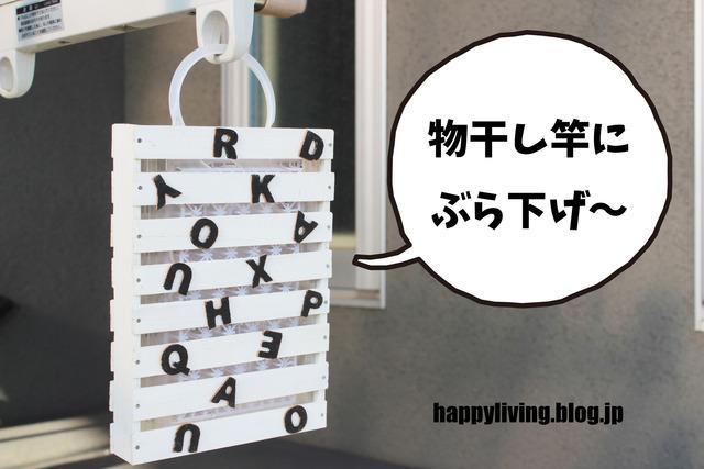 虫よけカバー DIY  maiikkoo 玄関 室外機 (11)