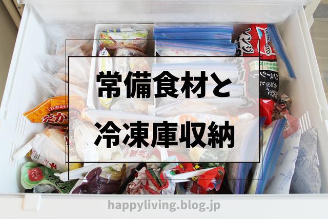 常備食材 コープふっくらジューシー生ハンバーグ 冷凍庫収納 (15)