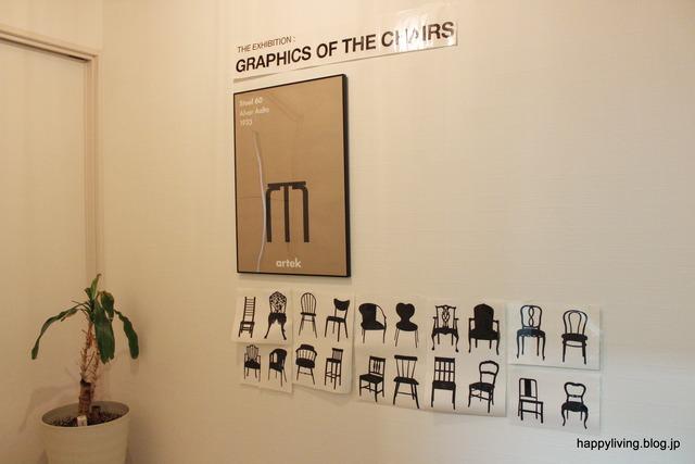 玄関インテリア ウォールステッカー 椅子 ポスター (2)